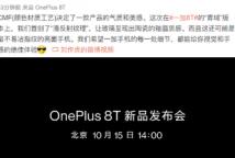 一加8T文件10月15日在北京发布