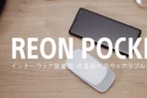 索尼的ReonPocket是一款可穿戴空调