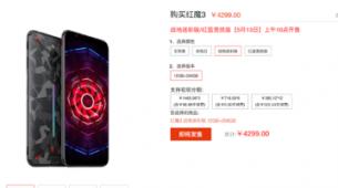新游戏手机红魔3正式发售